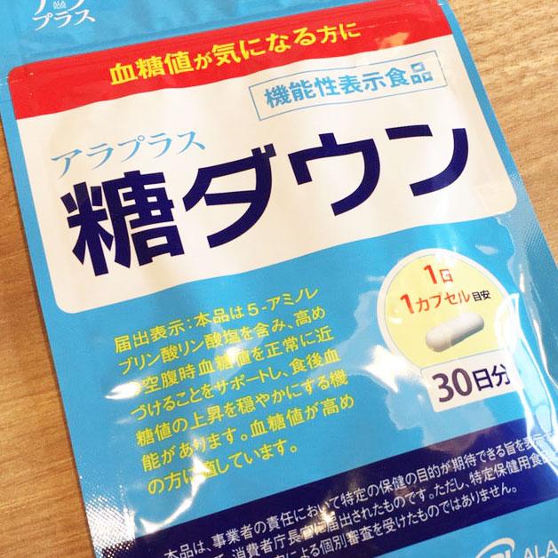 高血糖は身体のキケン信号!?健康診断の結果に絶望したあなたに贈る血糖サプリのすゝめ