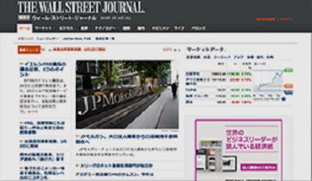 「ウォール・ストリート・ジャーナル日本版」で、日本人読者向けに厳選された世界最大の経済新聞をネットで読もう!