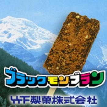 注目☆九州発の最強アイス【ブラックモンブラン】これを食べなきゃ夏は始まらない!!