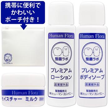 敏感肌や乾燥肌は善玉菌の力で治る!「ヒューマンフローラ」の整菌スキンケアで肌本来の力を取り戻そう♪
