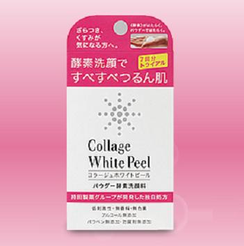 古い角質を優しく溶かす♪「コラージュホワイトピール」の酵素洗顔でつるすべ肌に!