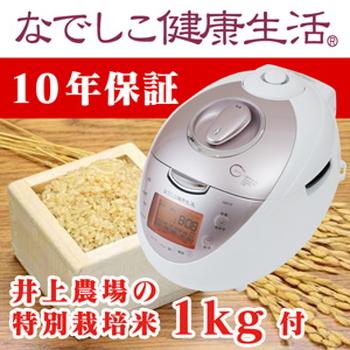 玄米を食べやすく!発芽玄米炊飯器「新 なでしこ健康生活」で天然のマルチビタミンをもっとおいしく♪