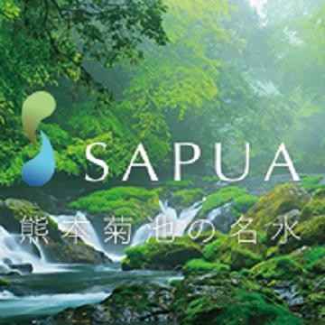 日本名水百選☆熊本の安心&おいしい天然水がウォーターサーバー【SAPUA】で毎日飲める!