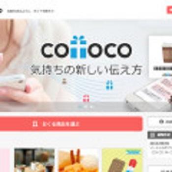 軽食からイベントチケットまでプレゼントできる便利サイト☆cotoco(コトコ)で気軽にギフトを贈れる♪