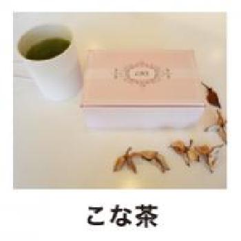 運動も食事制限も限界!そんな人におすすめ!ロハスの「こな茶」なら毎日続けられる☆