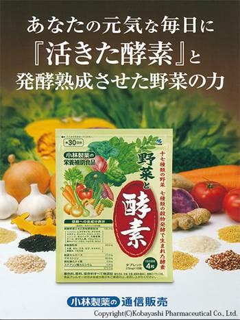 いま始めても遅くない!!『野菜と酵素』で体の中から若返り!!綺麗と元気を一気に取り戻そう♪