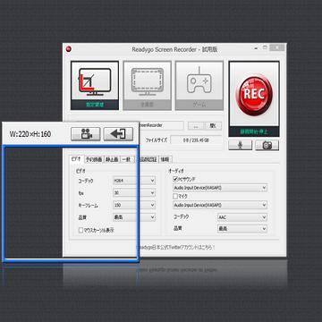 話題沸騰!Readygo Screen Recorderでパソコンをもっと便利に使えちゃう♪