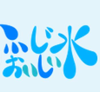 ウォーターサーバー「富士美味しい水」なら、安心・安全でおいしいお水がいつでも好きな時に飲める!