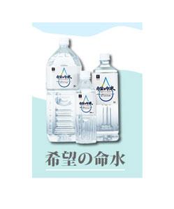 1日30ccでミネラル補給・生体ミネラル「希望の命水」で健康生活!