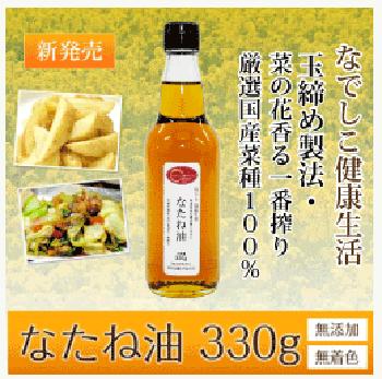 【厳選】国産菜種100%!健康が気になる人の調味料「なたね油」