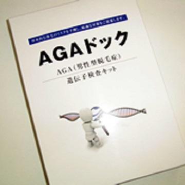 【AGA(男性型脱毛症)遺伝子検査キット】で将来の薄毛リスク&治療薬の効果を予測し早期対策!