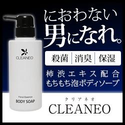 ボディソープ【cleaneo(クリアネオ)】で臭わない男に!夏男必須の体臭ケア決定版!