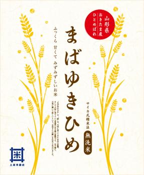 日本人でヨカッタ!山形おきたま産の無洗米「まばゆきひめ」で美味しく健康生活