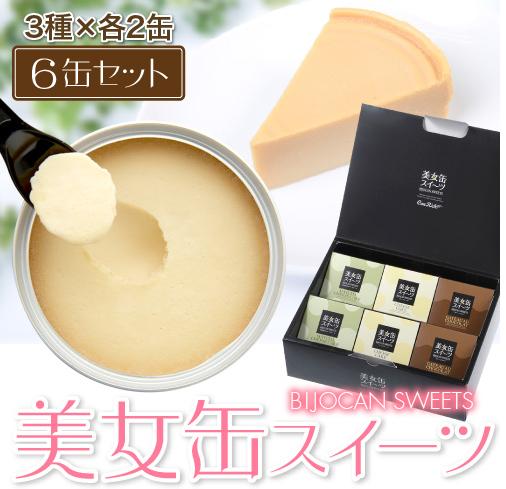 【新感覚】業界初!缶詰になったチーズケーキ「美女缶スイーツ」は大人女子の新定番!