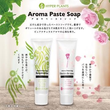 お肌にやさしい【アロマペースト ソープ】で毎日の洗顔が極上の癒しタイムに♡