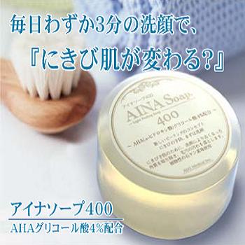 ニキビの本当の原因・毛穴詰まりをピーリングで解消!「アイナソープ400」でニキビにならない洗顔を始めましょう♪
