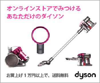 お客さんのニーズに合った商品を提案☆多彩なラインナップ「ダイソン」オンラインストア♪