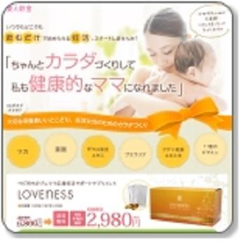 天然成分で妊娠に最低なホルモンバランスにしてくれる!妊活サポートサプリ「LOVENESS」が注目されている