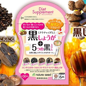 脂肪を燃焼するサプリメントで手軽にダイエット!「黒しょうが+5つの黒スリム」で美ボディになろう♪