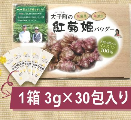 食品だから飲み合わせなど心配なし!天然の食べるインスリン紅菊姫パウダーを食事に混ぜて気軽に無理なく血糖値を抑制♪