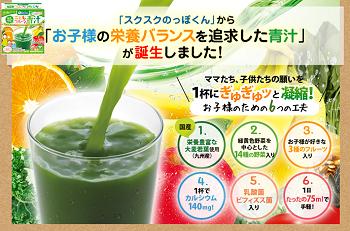 子供だって青汁!子供の味覚に合わせて作られたこどもフルーツ青汁なら野菜嫌いなお子様でも大丈夫!