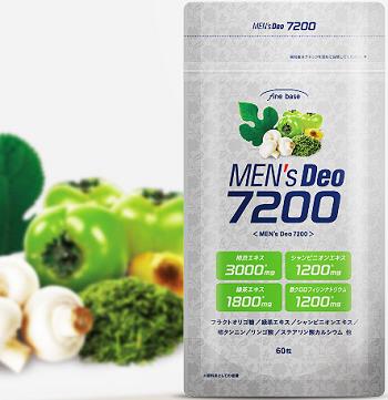 もう自分の臭いで悩まない!「メンズデオ7200」で口臭、体臭、全部解決!
