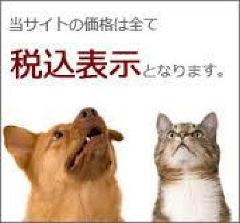 犬や猫はもちろん、ウサギやハムスターまで、ペット用品がな~んでも揃ってます☆ペット用品通販「ペット用品.com」