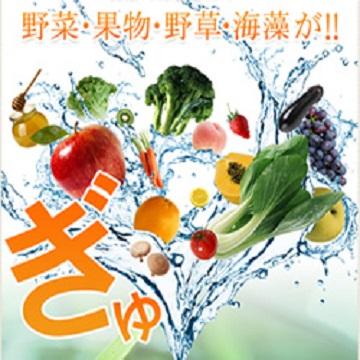 ダイエット&美容の救世主☆75種類の植物原料がギュギュッと凝縮されたサプリ【酵素黒酢革命】!