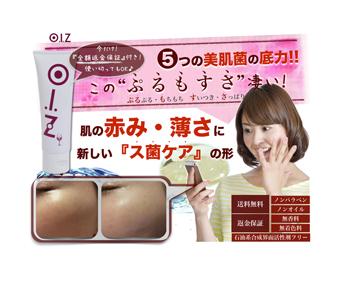 肌の赤み・ビニール肌・お肌の悩みに新しい「ス菌ケア」!OIZ/オイズ PBジェル